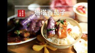 【蘿潔塔的廚房】塔塔香茄子。超級下飯的料理。簡單快速,美味!!