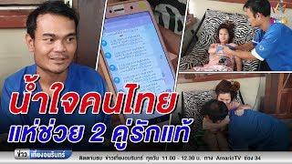 ข่าวเที่ยงอมรินทร์-น้ำใจคนไทยแห่ช่วย-2-คู่รักแท้สาวพิการเชียงใหม่-280862