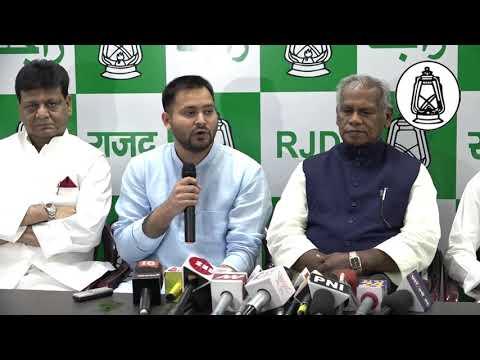 बिहार उपचुनाव में राजद की शानदार जीत के बाद नेता विरोधी दल तेजस्वी यादव जी का प्रेस कांफ्रेंस