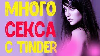 Знакомства и соблазнение девушек на сайтах знакомств Познакомиться на Тиндер с девушкой