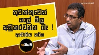 Pathikada 25.05.2020 Asoka Dias interviews Dr. Harsha De Silva, Former Minister Thumbnail