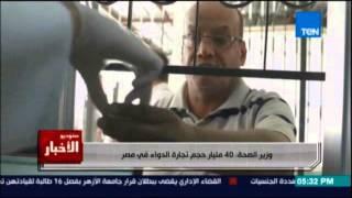 وزير الصحة 40 مليار حجم تجارة الدواء فى مصر