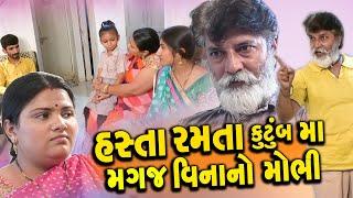 હસતા રમતા કુટુંબ માં મગજ વીનાનો મોભી || Hasta Ramta Kutumb Ma Magaj Vinano Mobhi || Gandani Golmal