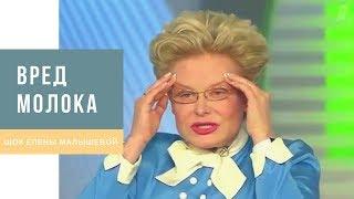 """Елена Малышева о вреде молока. Программа """"Здоровье"""""""