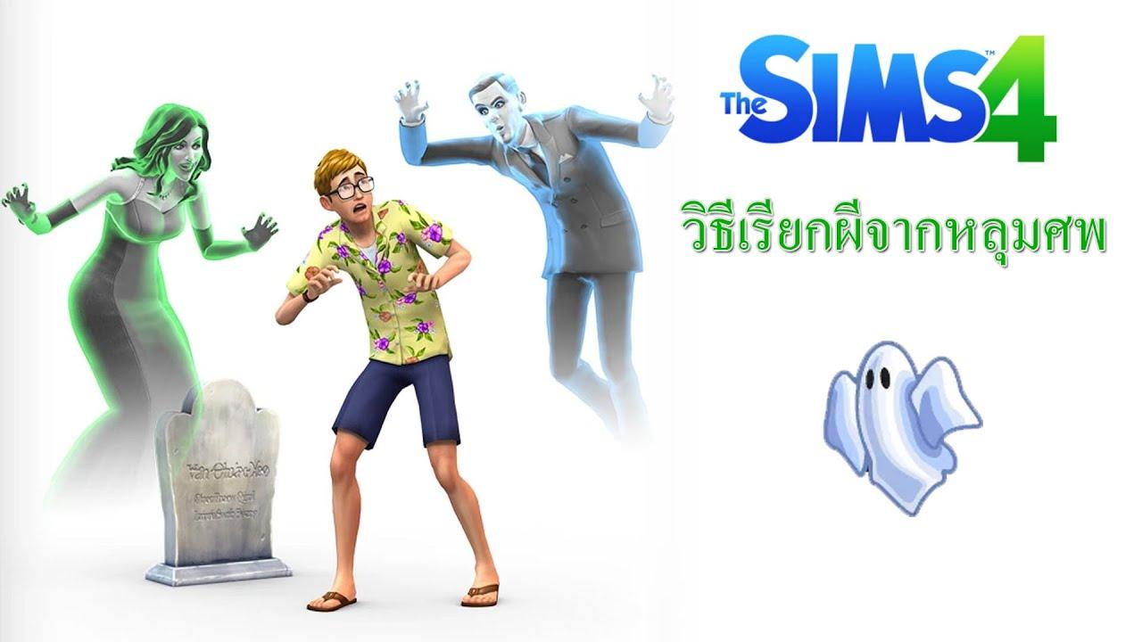 The sim 4 : วิธีเรียกผีจากหลุดศพ