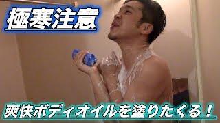 どうも東京挫折組です。今日はぬると体がひんやりする爽快ボディークリ...
