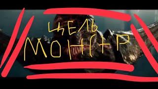 Цель монстр (первый трейлер)