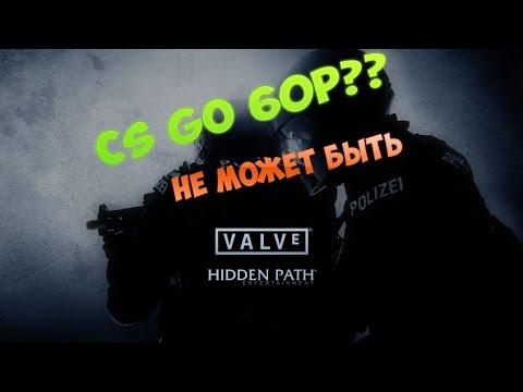 CS GO за 60р (100% рабочий сайт)