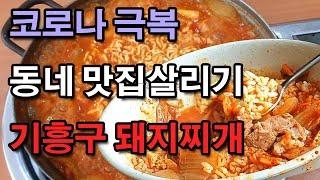 코로나 극복 맛집살리기 기흥구 돼지 김치찌개!  By …