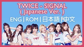 [eng/rom/日本語/中文] twice - signal (japanese ver.) lyrics (corrected trans.)