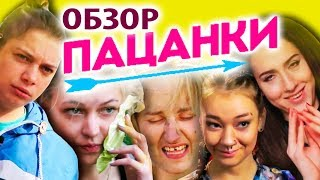 Обзор на шоу ПАЦАНКИ. В МИРЕ ЖИВОТНЫХ Часть 1