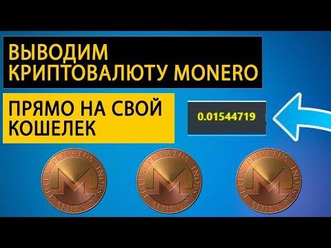 Вывод средств с крана Free-monero.com - Система Bitsmart