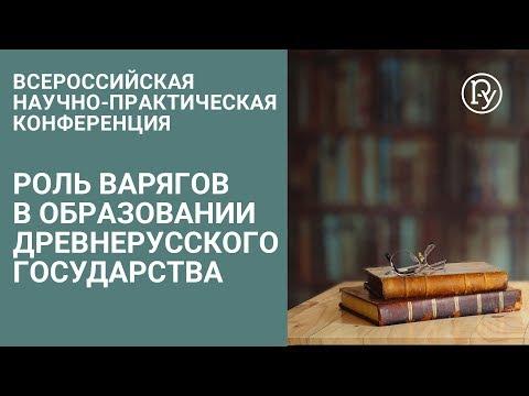 Данилевский И. Н. Образование Древнерусского государства и роль варягов в этом процессе: взгляд источниковеда