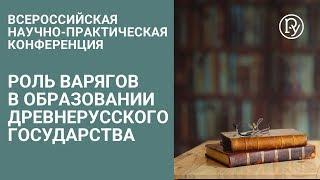 Образование Древнерусского государства и роль варягов в этом процессе: взгляд источниковеда