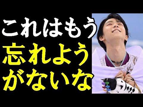 【羽生結弦】IOCが羽生結弦の金が冬季五輪の記念すべき1000個目の金メダルだと発表!「もう忘れようがないな」#yuzuruhanyu