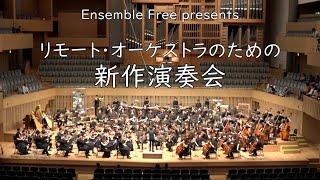 【告知】アンサンブル・フリー特別企画 リモート・オーケストラのための新作演奏会を近日公開