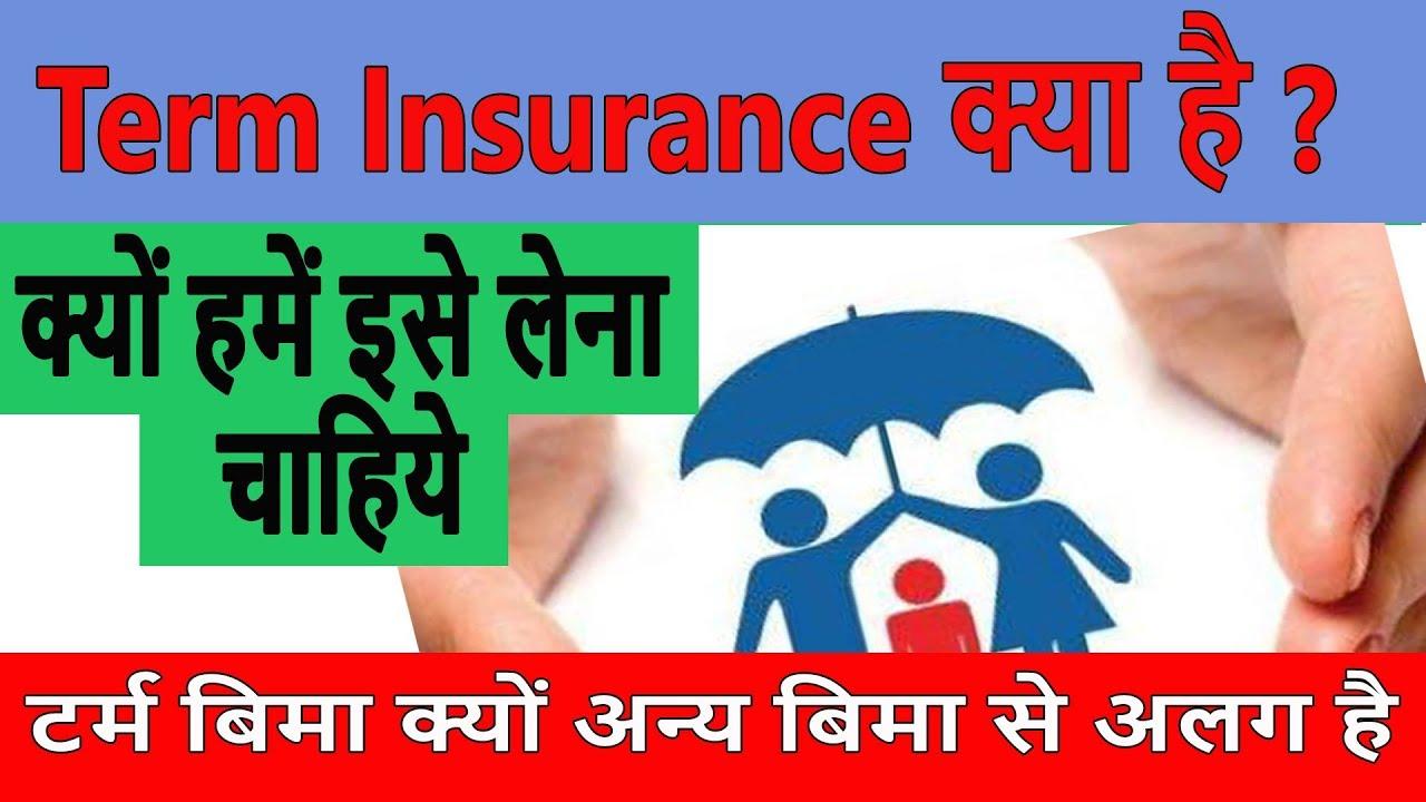 What is Term Insurance? | टर्म इन्शुरन्स क्या हैं ...