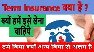 What is Term Insurance? | टर्म इन्शुरन्स क्या हैं | Benefits of Term life Insurance in Hindi