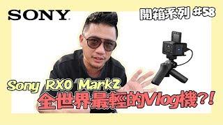 《Sony開箱》全世界最輕VLOG相機給你看!Sony RX0 Mark II 【開箱系列#58】Sony Vlog 相機 Kokee講 3C Mark 2