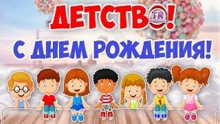 С ДНЕМ РОЖДЕНИЯ ДЕТСТВО Поздравление мультфильм на день Защиты Детей 1 июня