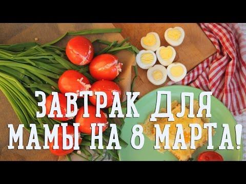 Завтрак для мамы на 8 марта! [Рецепты Bon Appetit]
