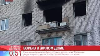 В многоквартирном доме Великого Новгорода произошел взрыв бытового газа