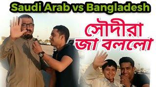 প্রবাসী বাংলাদেশী দের সৌইদীর ভালোবাসা How To do Bangladesh,Bangladeshi good news,love24tv,