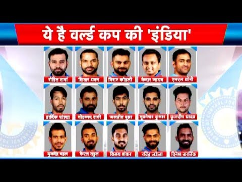 Full Squad Of Indian Team For World Cup 2019 | CWC 2019 | Sports Tak
