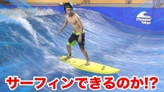 フィッシャーズは初めてでもサーフィンできるんですか!? thumbnail