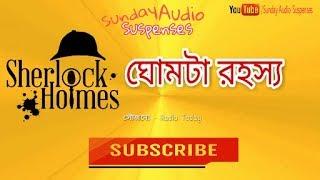 ঘোমটা রহস্য (Sherlock Holmes) by Arthur Conan Doyle -- Sunday Audio Suspenses
