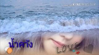 รักคงยังไม่พอ..หญิง..@..by Nong pat