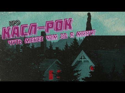 Про Касл-Рок чуть менее, чем за 5 минут | Castle Rock