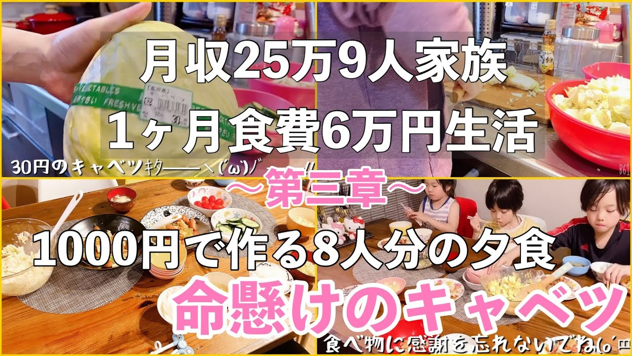 【節約】月収25万9人家族1ヶ月食費6万円生活③1,000円で作る8人分の食事【大家族ご飯】