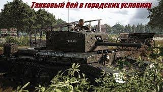 Post Scriptum: танковый бой в городских условиях
