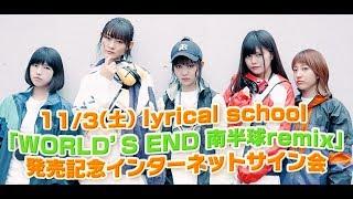 lyrical schoolのリミックスアルバム「WORLD'S END 南半球remix」がつい...