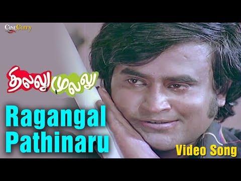 Thillu Mullu | Ragangal Pathinaru Video Song | S. P. Balasubramaniam | Rajinikanth
