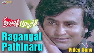 Thillu Mullu | Ragangal Pathinaru Video Song | S. P. Balasubramaniam | Rajinikanth