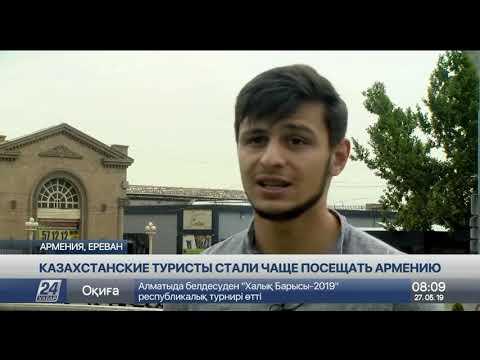 Почему казахстанские туристы стали чаще посещать Армению
