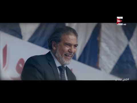 عصام بيفتكر مواقفه مع هادي في فترة الانتخابات #قمر_هادي