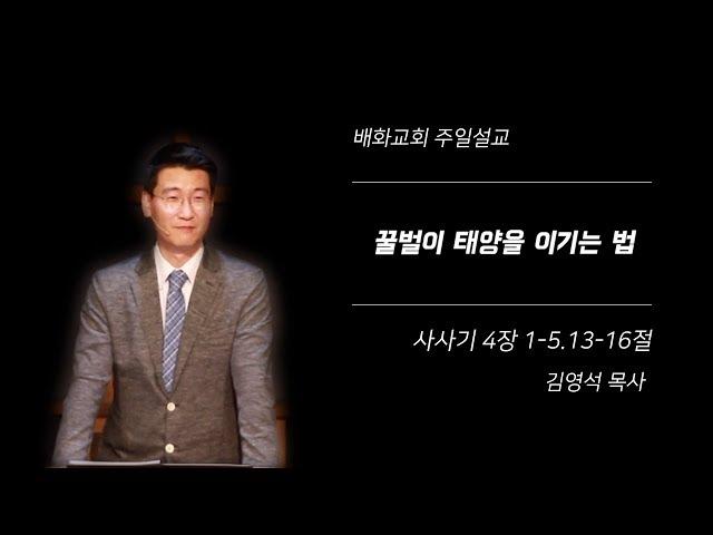 20191110 꿀벌이 태양을 이기는 법(삿 4장 1-5,13-16절) / 김영석 목사