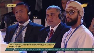 Н.Назарбаев Ислам қаржысы саласындағы жаһандық сыйлықты тапсыру рәсіміне қатысты