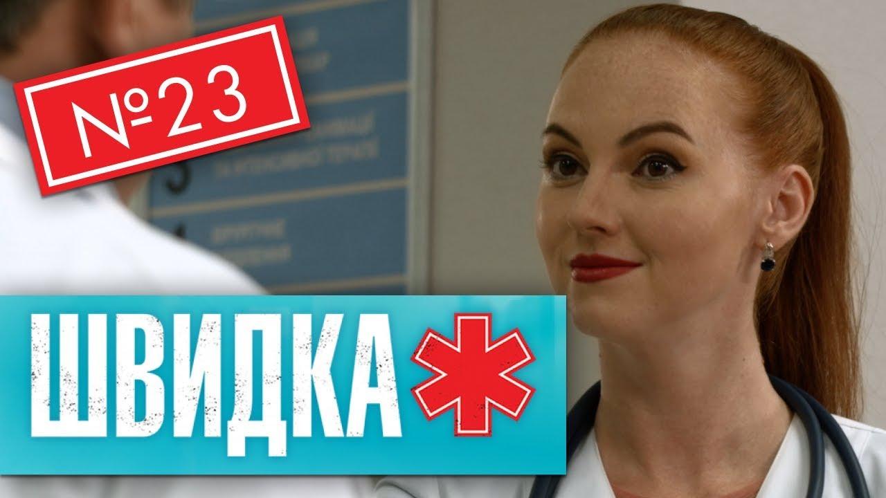 ШВИДКА 2 | 23 серія | НЛО TV