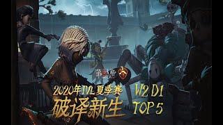 【2020IVL】夏季赛W2D1 TOP5