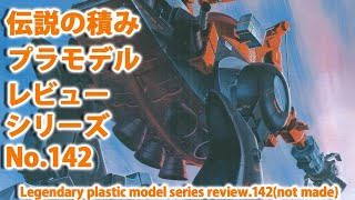 積みプラモデルのキットを紹介する動画の第142弾は、バンダイから発売の「戦闘メカ・ザブングル」より、1/144スケール「W.M.オットリッチタイプ」です。 2005年に再販された ...