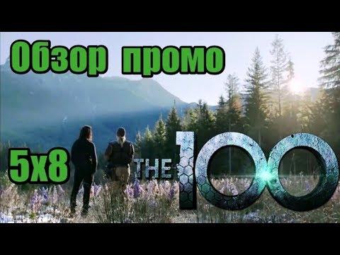 Сотня - 5 сезон 8 серия. Обзор промо