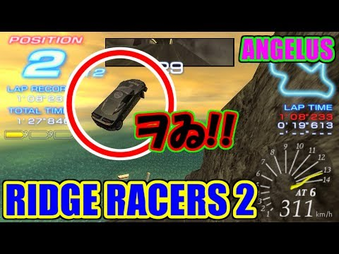リッジレーサーズ2 / RIDGE RACERS 2 / ANGELUS / Mythical Coast