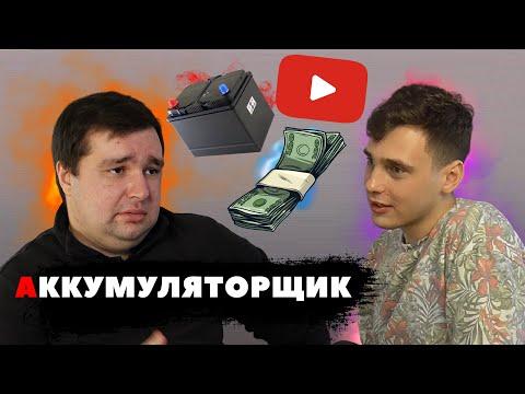 Самый большой канал в России | @Аккумуляторщик о развитии ютуб канала, заработке и мотивации