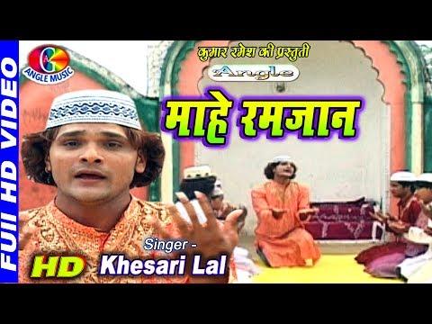 देखा आई गइले माहे रमज़ान Dekha Aayi Gayile Maahe Ramzaan Ho # Khesari Lal