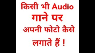 Kisi bhi audio song par apni photo kaise lagaye