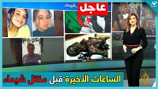 الساعات الأخيرة قبل مقتل الفتاة  شيماء ترويها والدتها .. تقشعر لها الأبدان